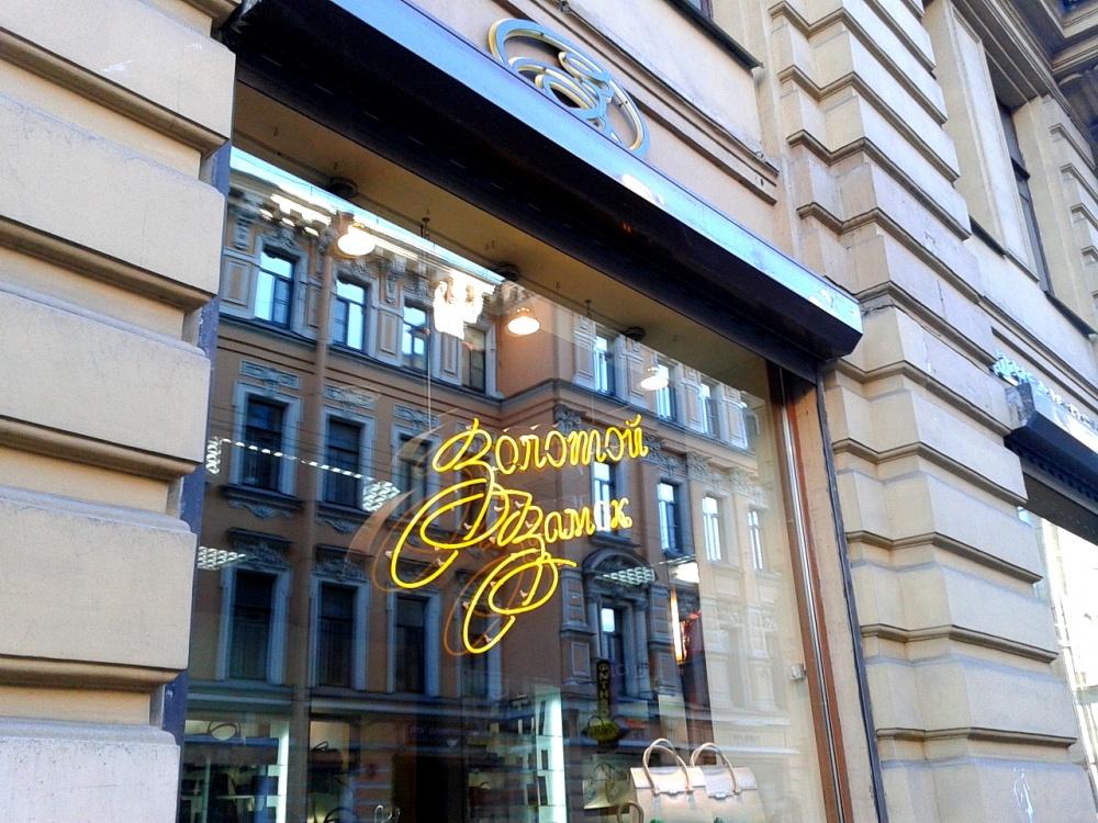 Магазин Золотой Замок в Санкт-Петербурге: акции и скидки в