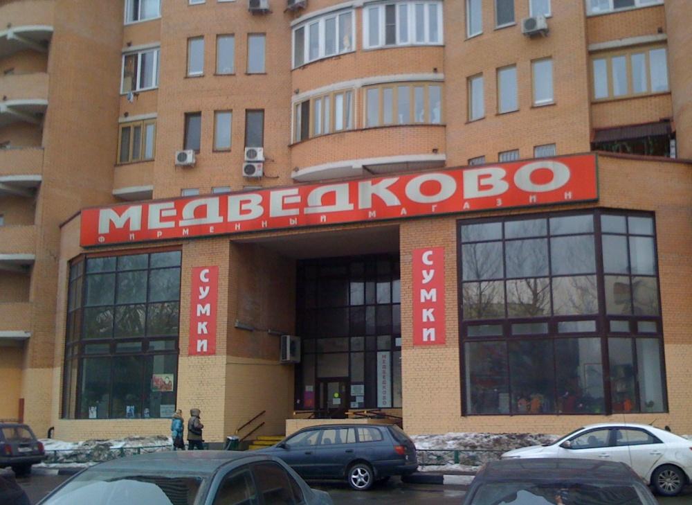 Медведково Сумки Магазины В Москве М Медведково