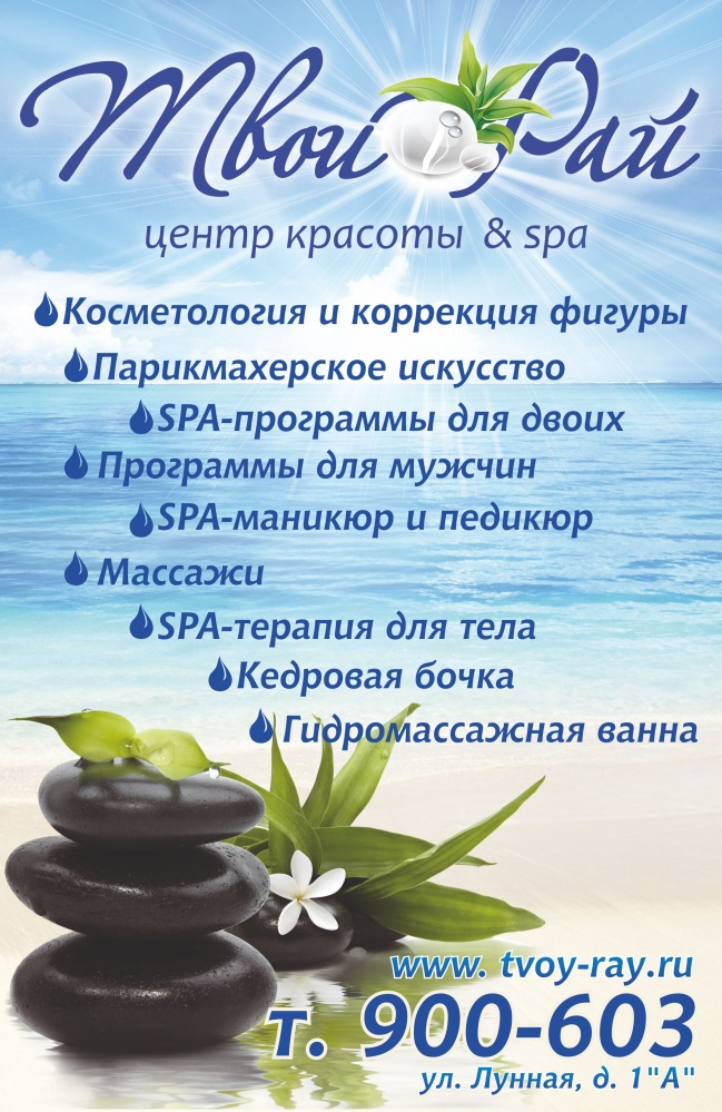 салон вита спа саратов кузнецов
