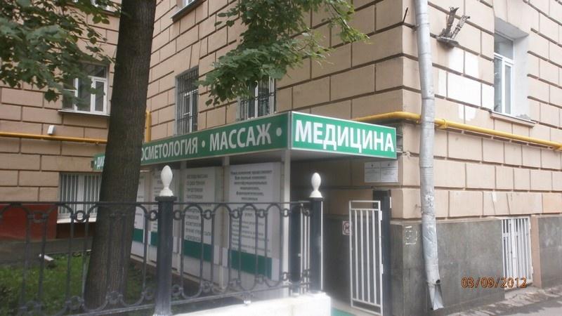 30 городская клиническая поликлиника