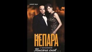 Купон на концерт. Билет на концерт группы «Непара» с программой «Тысяча снов» -50% - купон в Екатеринбурге