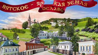 ИКК «Вятское»