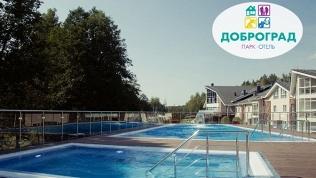 Парк-отель «Доброград»