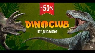 Билет вDino Club