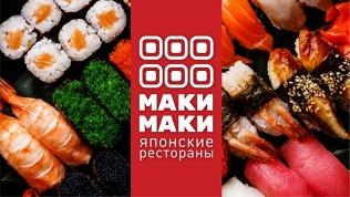 Рестораны «МАКИ МАКИ»