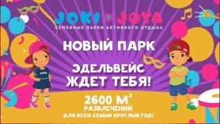 Семейный парк Joki Joya
