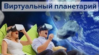Посещение VR-планетария