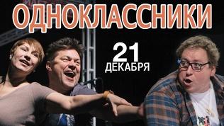 Спектакль «Одноклассники»