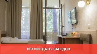 Отель «ПрофСпорт»