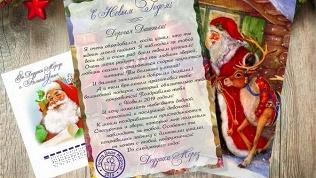 Письмо отДеда Мороза