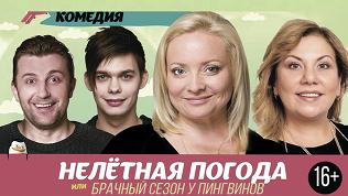 Билет накомедию