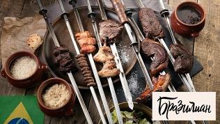 Ресторан «Бразилиан»