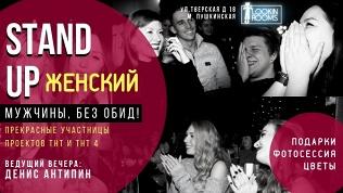 Стендап-шоу к8Марта