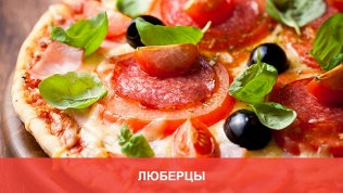Доставка «Санчо-Пицца»