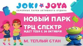 Отдых впарке Joki Joya