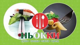 Ресторан «Ньокки»