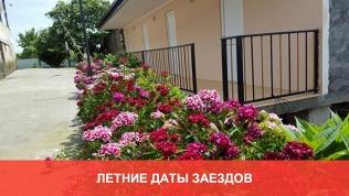 Гостевой дом «Приморский»