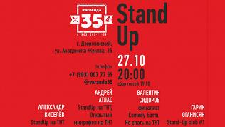 Билет на стендап-шоу