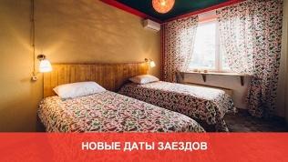 Отель «Иван-чай»