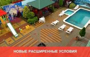 Гостевой дом «Спартак»