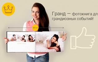 Создание фотокниги