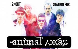 Билет на«Animal Джаz»