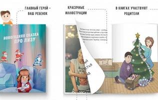 Сказки для детей