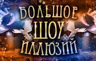 Билет на«Шоу иллюзий»
