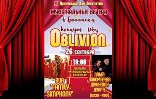 Билет на шоу Oblivion