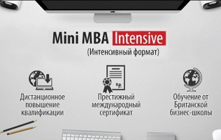 Курс Mini MBA Intensive