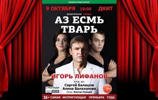 Драматический театр имени погодина афиша