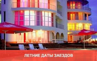 Отель «Маджестик»