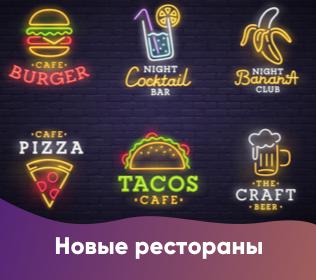 Новые рестораны