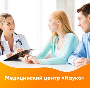 Медицинский центр «Наука»