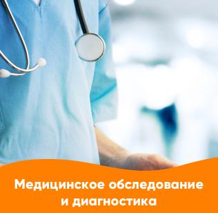 Медицинская диагностика