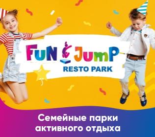 Парк отдыха Fun Jump