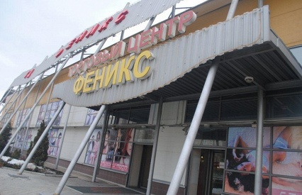 Торговый Центр «Феникс»