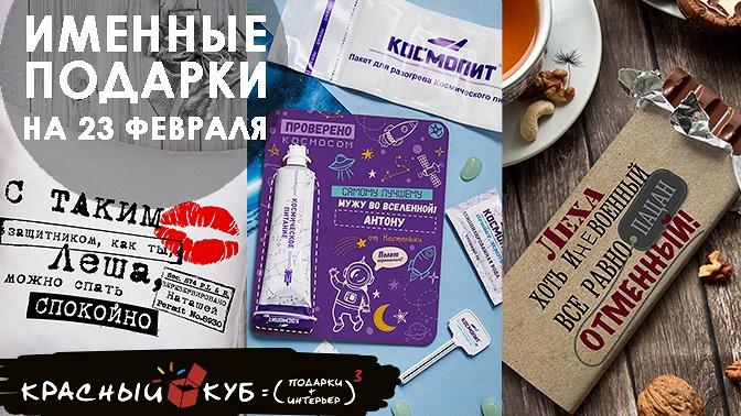 Подарки на восьмое марта красный куб