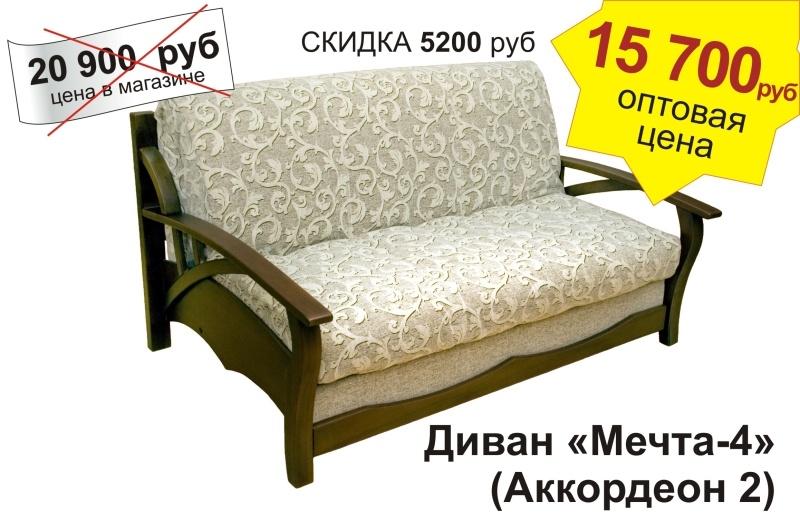 Салон диванов с доставкой