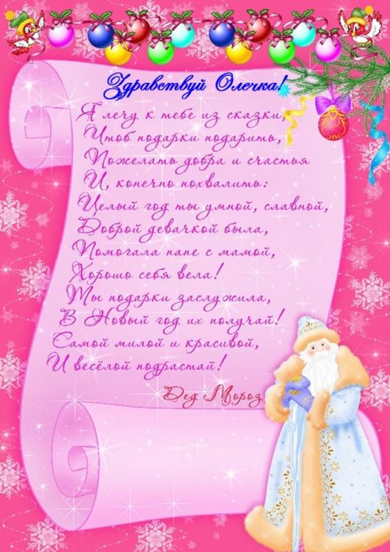 Новогоднее поздравление для девочек