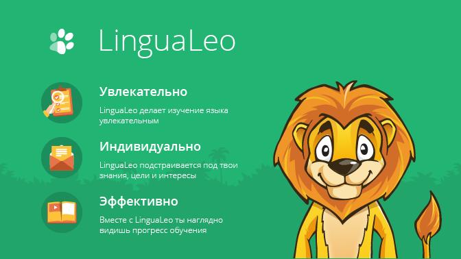 Картинки по запросу Lingualeo