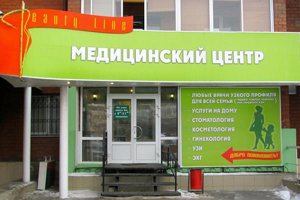 med-tsentri-ulyanovska-otzivi