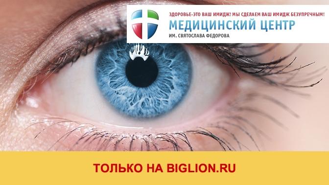Косоглазие и улучшить зрение