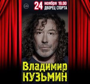 термобелья концерт владимира кузьмина в москве 2016 важно выбрать