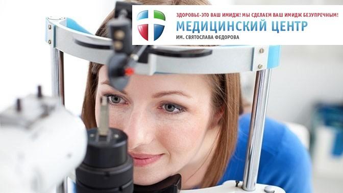 Очки для корекции зрения