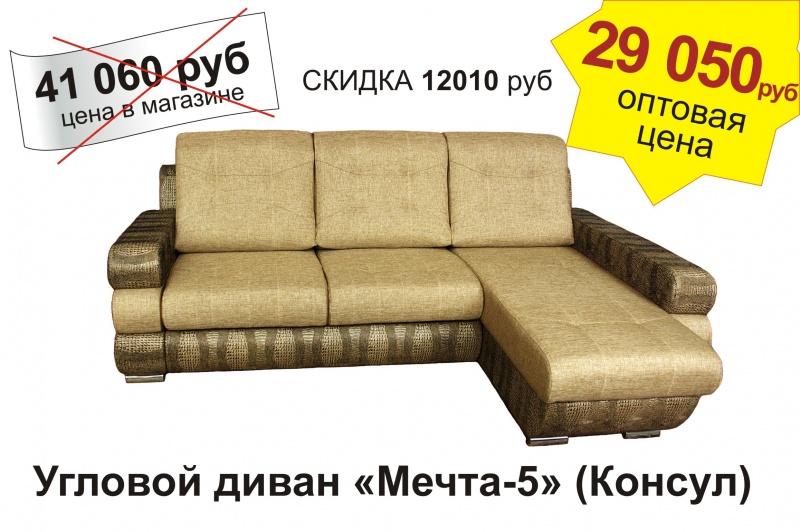 Купить диван для сна в Москве
