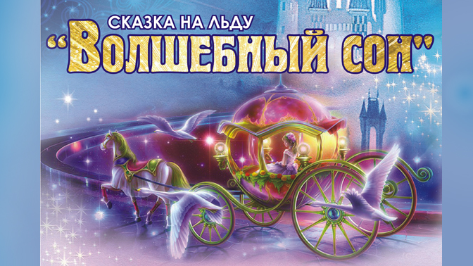 сон» в ледовом дворце «