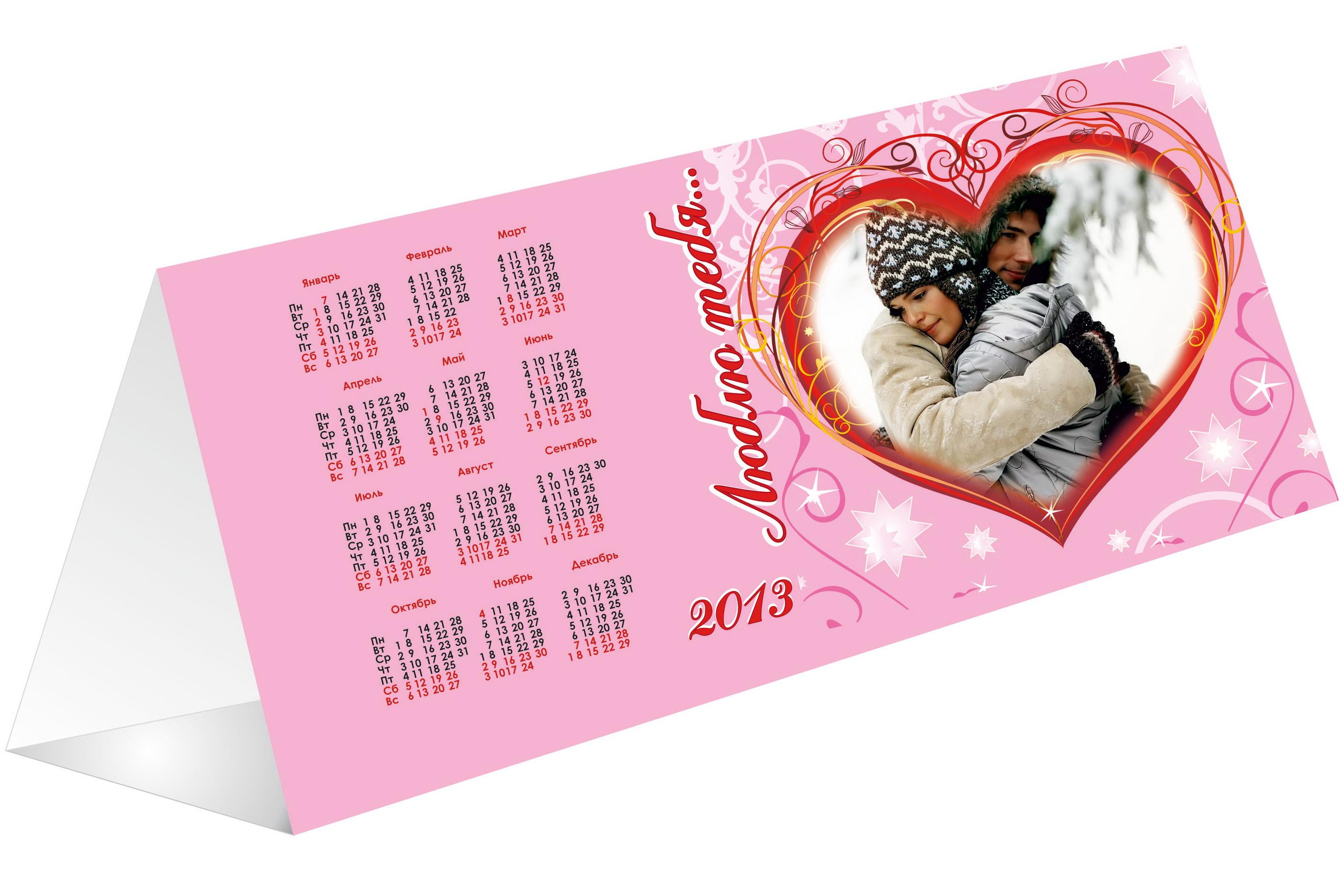 Календарь любимому своими руками 79