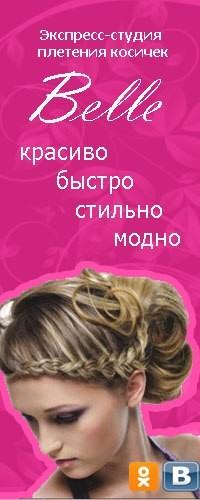 Студии по плетению кос