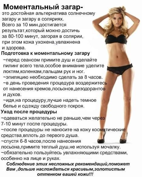 Скидки, Моментальный загар Air-Tan от имидж-студии Celebrity Style, купоны от Biglion в Омске